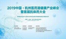 2019中国·杭州医药港健康产业峰会暨首届抗体药大会