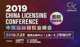 2019中国国际授权业峰会