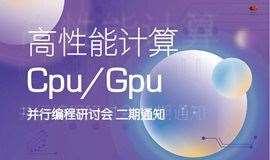 高性能計算CPU/GPU并行編程研討會第四期