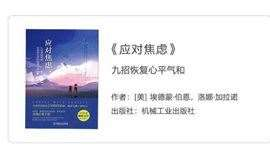 福州樊登书店读书会第69期《应对焦虑》