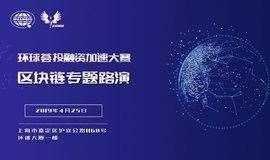 环球荟投融资加速大赛-区块链专题路演