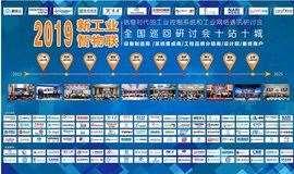 新工业、智物联巡回研讨会重庆站
