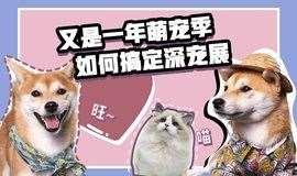 2019第五届中国(深圳)国际宠物用品展