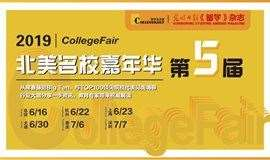 CollegeFair2019 北美名校?#25991;?#21326;全国留学巡展(上海站)