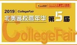 CollegeFair2019 北美名校嘉年华全国留学巡展(上海站)