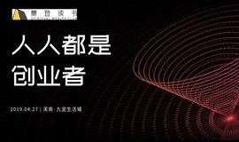 樊登读书辽宁盛京之《人人都是创业者》
