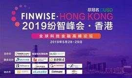 2019纷智峰会·香港——全球科技金融高峰论坛