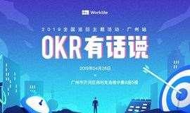 《OKR有话说》广州站,企业管理者必学的OKR工作法!