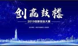 """""""创赢鼓楼""""2019创新创业大赛武汉分赛"""