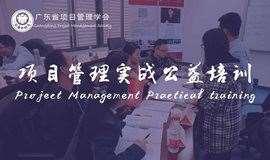 【GDPMS】项目管理实战公益培训第三十六期