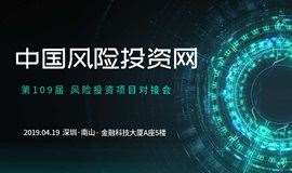 中国风险投资网第109届·风险投资项目对接会