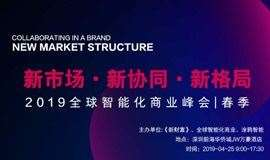 2019智能化商业峰会
