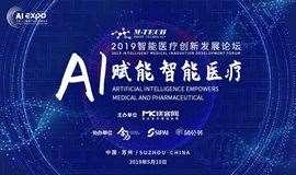 "【""AI赋能  智能医疗""】M-TECH 2019智能医疗创新发展论坛"