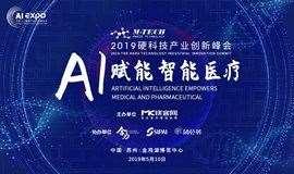【AI赋能 · 智能医疗】M-TECH 2019硬科技产业创新峰会