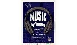 你从未去过的原创音乐现场——4.27Music by Young音乐耳机现场