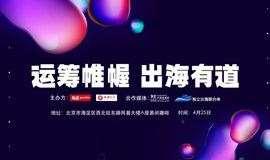 """""""运筹帷幄 出海有?#39304;?#20986;海沙龙北京站"""