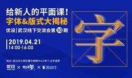 优设|武汉线下分享会 第10期