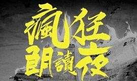 朗读吧,在这疯狂的夜晚!  单向空间杭州乐堤港店