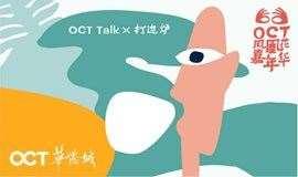 【OCT Talk】第四届OCT凤凰花嘉年华