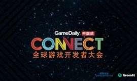 2019GameDaily Connect全球游戲開發者大會-中國站