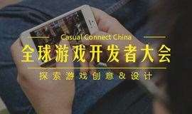 2019Casual Connect全球游戏开发者大会-中国站