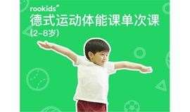 【六一特惠,6.1元!珠江新城最好玩的运动课】2-8岁的孩子,快来体验德国日本同龄人都在上的体能课吧!