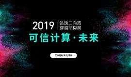区块链私享会|深圳:可信计算·未来