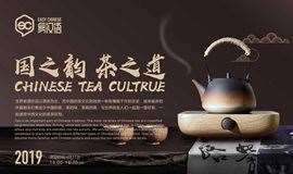 【中西文化交流】在老外眼里喝中国茶是什么神仙体验