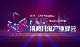 FUS猎云网2019年度消费升级产业峰会