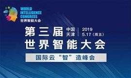 """第三届世界智能大会--国际云""""智""""造峰会"""
