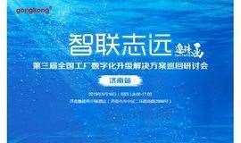 2019第三届全国工厂数字化升级解决方案研讨会-济南站
