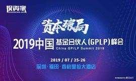 投资家网·2019中国基金合伙人(GPLP)峰会