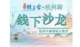 杭州800人+新媒体线下沙龙—28推线下沙龙第15站(火热报名中)