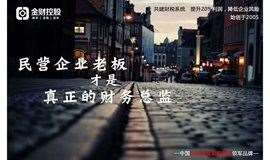 《老板财税管控》北京第三十七期——张金宝!