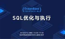 蚂蚁金服 OceanBase TechTalk 技术沙龙第四期 · 杭州站