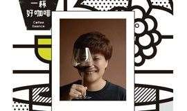 可触及的咖啡生活|世界获奖红酒品鉴与微批次咖啡碰撞