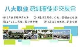 徒步深圳湾公园,八大最难脱单职业交友会