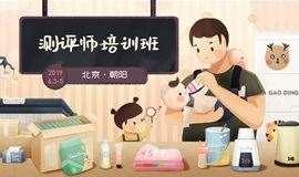 相約北京?。?!北京學前教育協會測評專委會第49期嬰幼兒發育商測評指導師特訓營開幕啦!