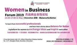 2019 Women in Business Forum 2019杰出商业女性论坛