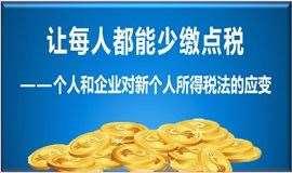 《让每人都能少缴点税—个人和企业对新个人所得税法的应变》培训-天津站