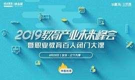 2019教育产业未来峰会暨职业教育百人闭门大课