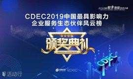 (华南区)CDEC2019中国最具影响力企业服务生态伙伴风云榜