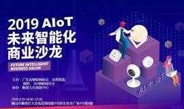 2019AIoT未来智能化商业沙龙(顺德站)及顺德物联网企业百强行