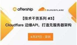【技术干货系列 #3】Cloudflare 最新边缘API,打造无服务器(Serverless)架构