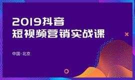 2019抖音短视频营销实战课(线上)