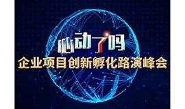 4月27日北京【新常态】-企业项目创新孵化路演峰会