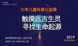 广州首届少年儿童公益科普展—远古世界生物主题展览