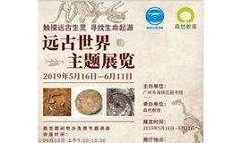 """2019年科技周暨""""STEM""""科普公益展—远古世界生物主题展览"""