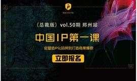 从IP化品牌到商业爆款【中国IP第一课】(总裁版)Vol.50期 郑州站