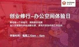 马上加入!创业修行——办公空间体验日「南山寺」